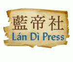 Lán Dì Press